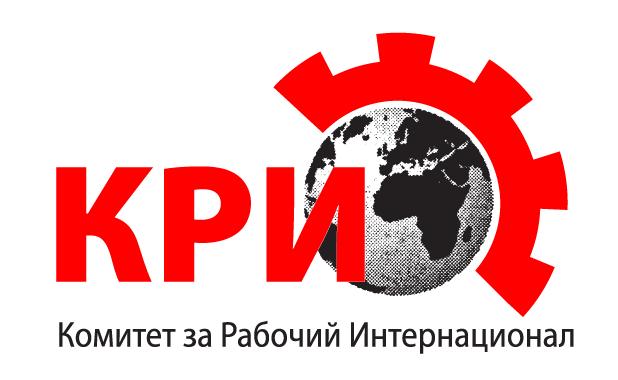 Комитет за рабочий интернационал