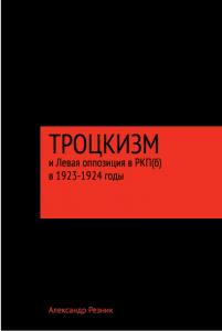 Троцкизм и Левая оппозиция