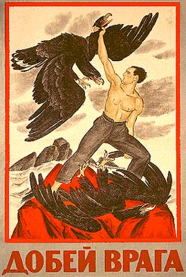 "Плакат ""Добей врага""(1918). Автор неизвестен"
