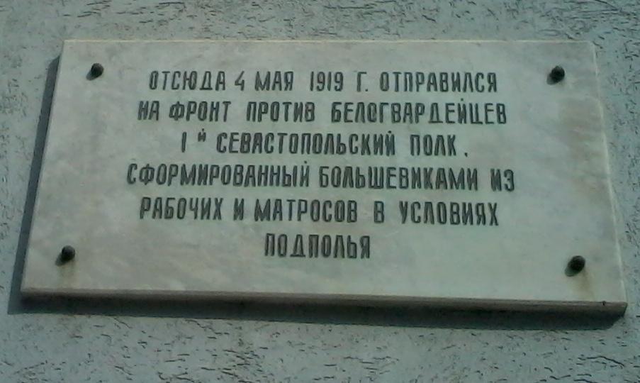 Словно напутствие на севастопольском вокзале. 4 сентября 2014 г.