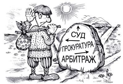 суд прокуратура арбитраж 29 10 2014