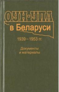 ОУН-УПА в Беларуси. 1939 - 1953.
