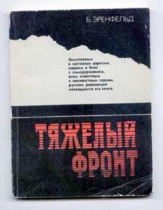Эренфельд Б. - Тяжелый фронт - 1983