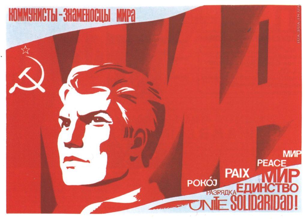 Исключительный закон против коммунистов. Украинское переиздание