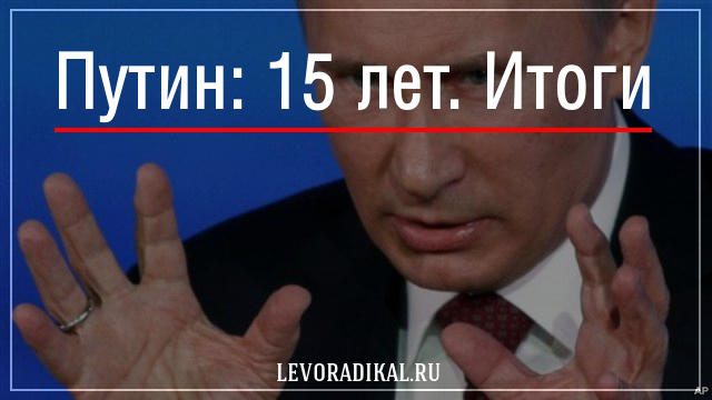 Путин 15 лет итоги