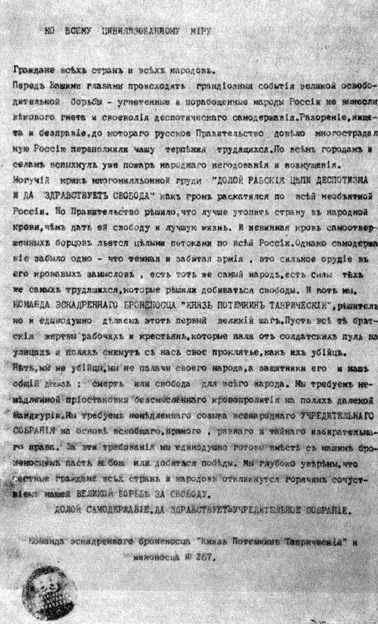 Воззвание команд броненосца «Потемкин» и миноносца № 267 - «Ко всему цивилизованному миру»