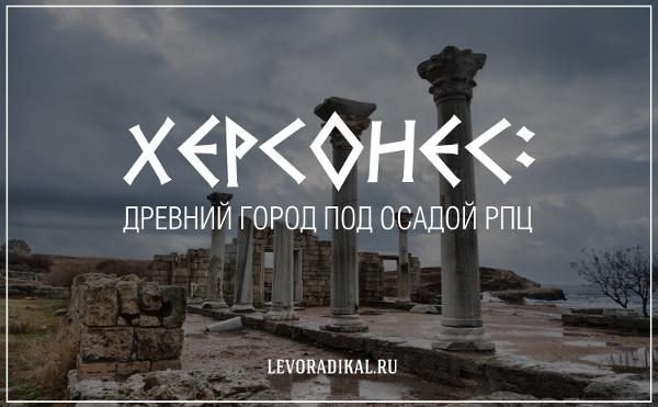 Херсонес древний город под осадой рпц