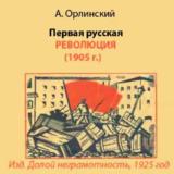 Первая русская революция