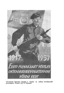 Эстонская красная гвардия в борьбе за победу Октябрьской революции