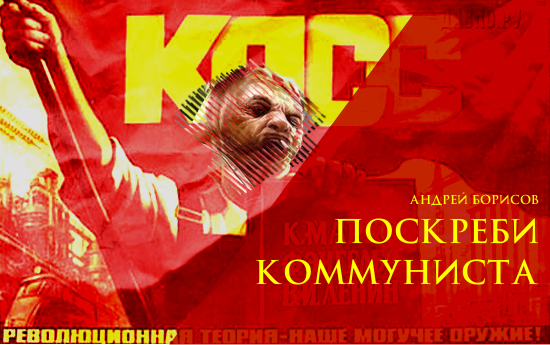 Поскреби коммуниста Андрей Борисов 2015 height=345