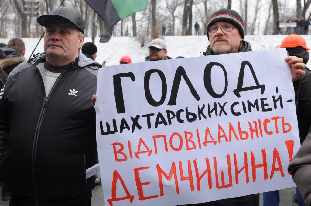 Шахтёрские протесты Украина 2015