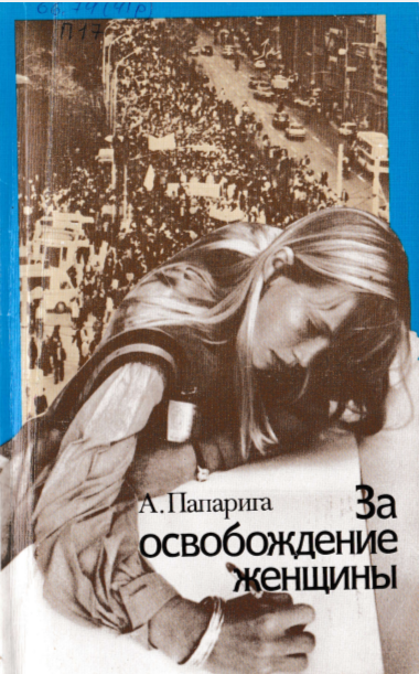 Алека Папарига За освобождение женщины