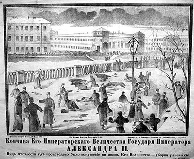 Кончина Александра II народовольцы народная воля террор