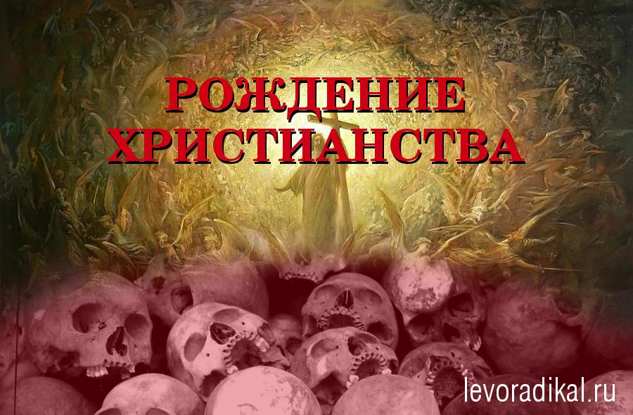 Рождение христианства