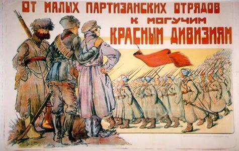От партизанских отрядов к могучим красным дивизиям