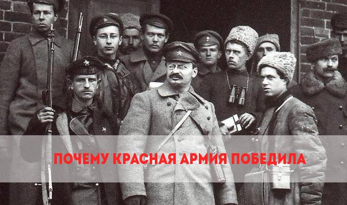 Почему красная армия победила