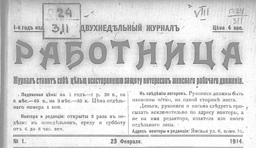 Журнал Работница 1914