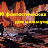 10 фантастических книг для коммунистов