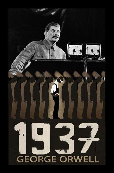 Сталин Оруэлл 1937-1984