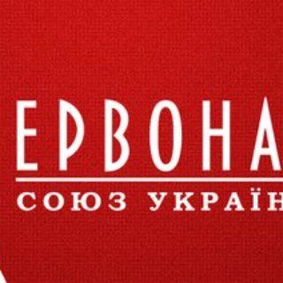 Червона колона