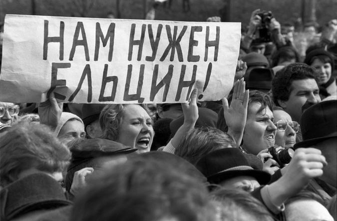 Им нужен Ельцин